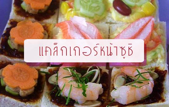 cracker_sushi